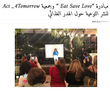 """مبادرة """"Eat Save Love """" وجمعية Act _4Tomorrow لنشر التوعية حول الهدر الغذائي"""